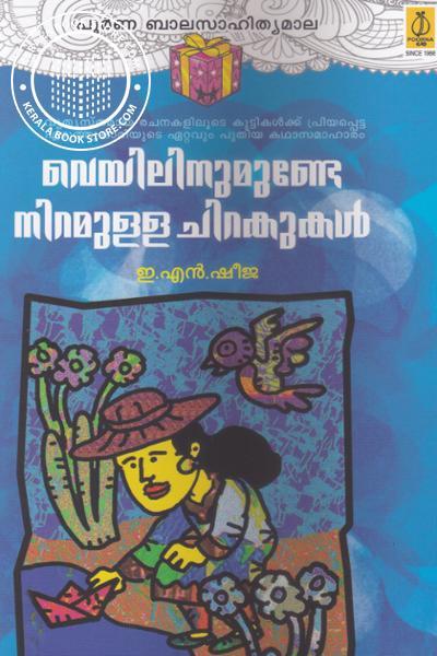Cover Image of Book Veyilinumumde Niramulla Chirakukal