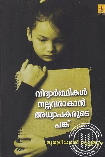 Cover Image of Book വിദ്യാര്ഥികള് നല്ലവരാകാന് അധ്യാപകരുടെ പങ്ക്