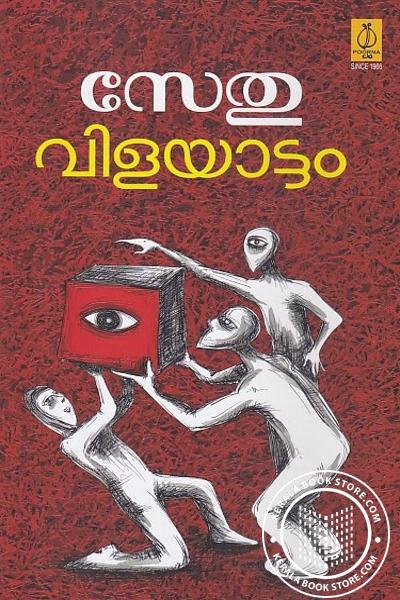 Cover Image of Book വിളയാട്ടം