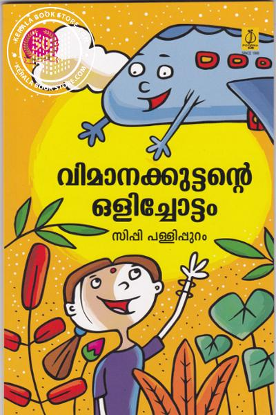 Cover Image of Book Vimanakkuttante Olichottam