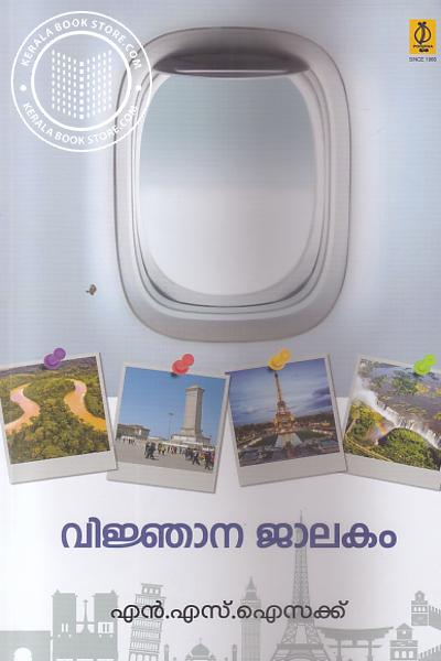 Image of Book Vinjanajalakam