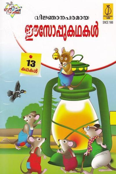Cover Image of Book Vinjanaparamaya Esoppukathakal