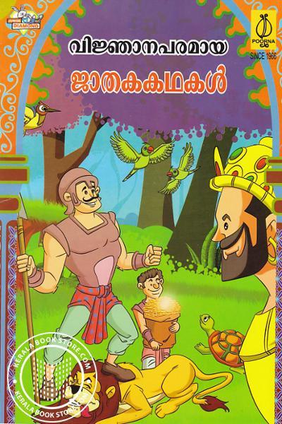 Cover Image of Book വിജ്ഞാനപരമായ ജാതകകഥകള്
