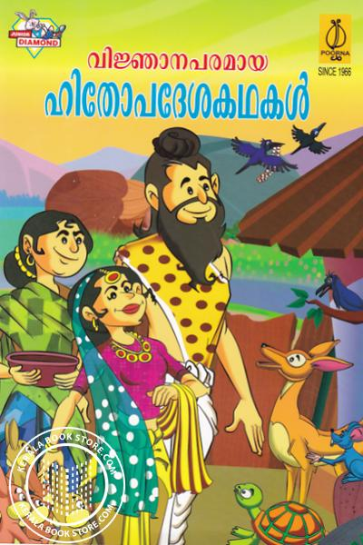 Cover Image of Book വിജ്ഞാനപരമായ ഹിതോപദേശ കഥകള്