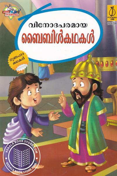 Cover Image of Book Vinodaparamaya Bible Kathakal
