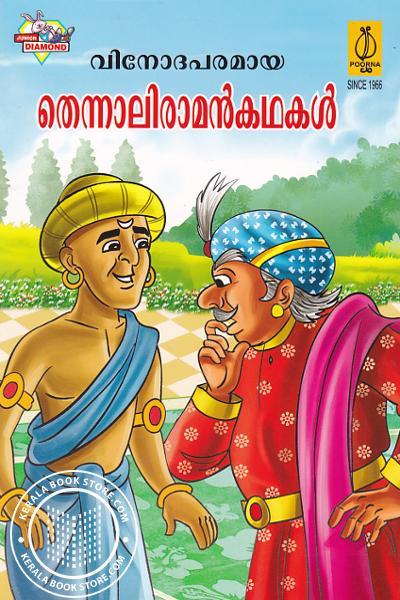 Image of Book വിനോദപരമായ തെന്നാലിരാമന് കഥകള്