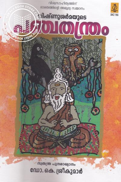Cover Image of Book Vishnu Sharmayute Panchathanthram
