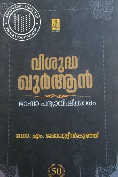 Cover Image of Book വിശുദ്ധ ഖുര് ആന് ഭാഷാ പദ്യാവിഷ്ക്കാരം