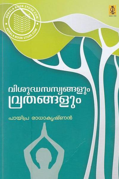 Cover Image of Book Visudha Sasyngalum Vrathangalum