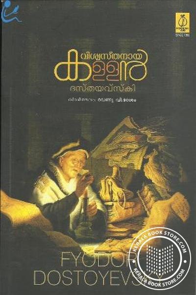 Cover Image of Book Viswasthanaya Kallan