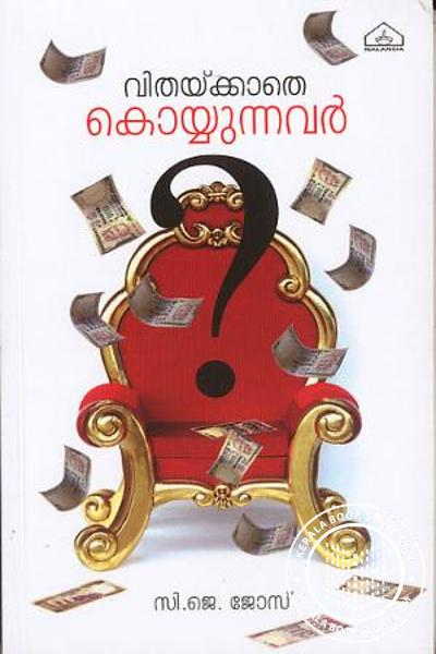 Cover Image of Book Vithakkathe Koyyunnavar