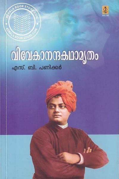 Cover Image of Book വിവേകാനന്ദകഥാമൃതം