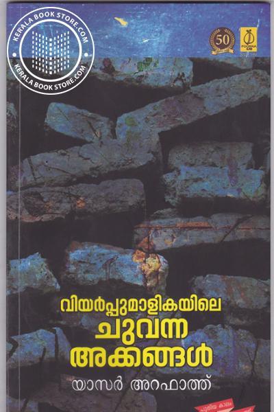Cover Image of Book Viyarppumalikayile Chuvanna Akkangal