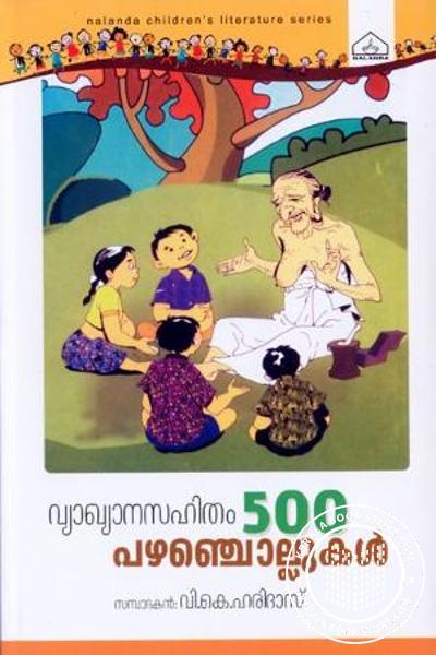 Cover Image of Book Vyakhyana Sahitham 500 Pazhanjollukal
