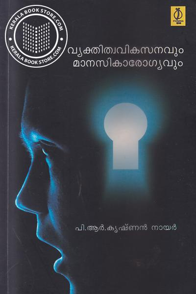 Cover Image of Book വ്യക്തിത്വവികസനവും മാനസികാരോഗ്യവും