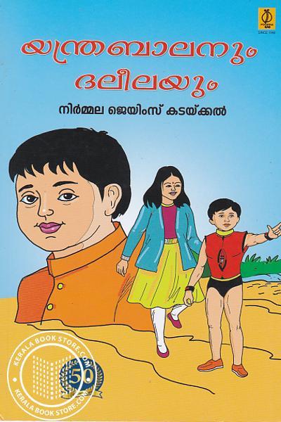 Image of Book യന്ത്രബാലനും ദലീലയും