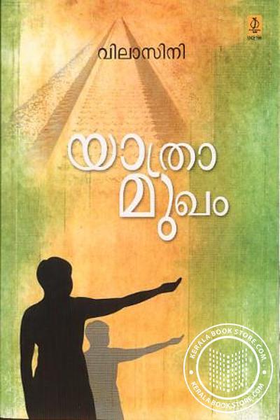 Cover Image of Book യാത്രാമുഖം