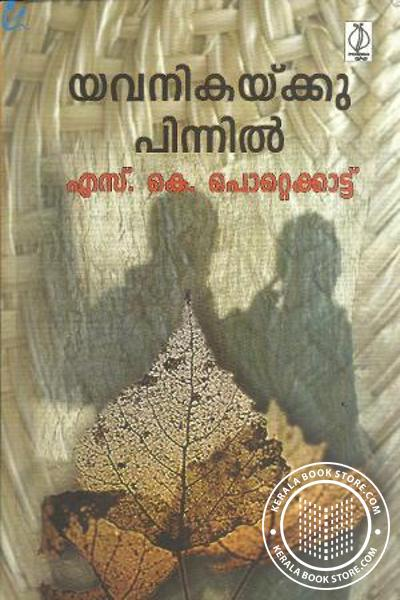 Image of Book Yavanikakku Pinnil