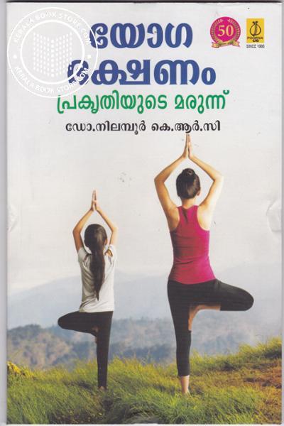 Cover Image of Book Yoga Bakshanam Prakrithiyude Marunnu