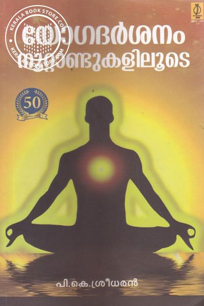 Cover Image of Book Yogadarsanam Noottandukaliloode
