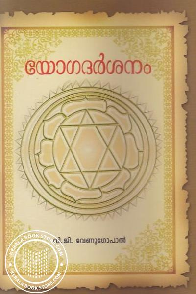 Cover Image of Book Yogadarsanam