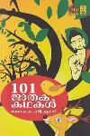 Thumbnail image of Book 101 ജാതക കഥകള്