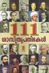 Thumbnail image of Book 111 Sastra Prathibhakal