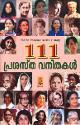 Thumbnail image of Book 111 Prasatha Vanithakal