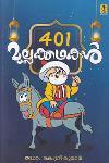 Thumbnail image of Book 401 മുല്ലക്കഥകള്