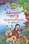 Thumbnail image of Book ആകാശത്തുണ്ടിലെ നക്ഷ്ത്ര ലൂ