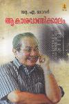 Thumbnail image of Book Aakasavanikkalam