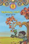 Thumbnail image of Book ആര്ക്കൂട്ടം തേടി