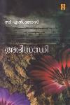 Thumbnail image of Book Abhisandhi