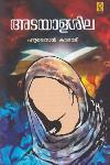 Thumbnail image of Book അടയാളശില