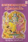 Thumbnail image of Book Adhyathmaramayanam