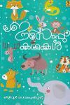 Thumbnail image of Book ഈസോപ്പു കഥകള്