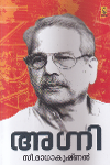 Thumbnail image of Book അഗ്നി