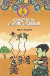 Thumbnail image of Book ആകാശം കടല് പട്ടങ്ങള്