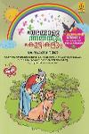 Thumbnail image of Book അമ്മാളു അമ്മയും കുട്ടികളും