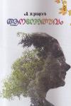 Thumbnail image of Book ആനന്ദോത്സവം