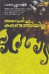 Thumbnail image of Book അന്വേഷിച്ചു- കണ്ടെത്തിയില്ല
