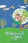 Thumbnail image of Book അങ്കണവാടി പാട്ടുകള്