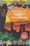 Thumbnail image of Book അന്യഗ്രഹ ജീവികള് വരും വരാതിരിക്കില്ല