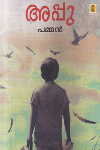 Thumbnail image of Book Appu