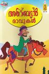 Thumbnail image of Book Arebiyan Ravikal-1