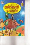 Thumbnail image of Book അറേബ്യന് രാവുകള് - 2