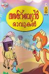Thumbnail image of Book Arebiyan Ravikal - 3