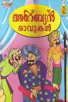 Thumbnail image of Book Arebiyan Ravikal - 4