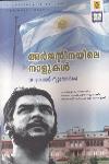 Thumbnail image of Book അര്ജന്റിനയിലെ നാളുകള്