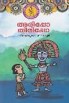 Thumbnail image of Book അരിപ്പോ തിരിപ്പോ